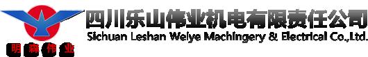 四川乐山伟业机电有限责任公司
